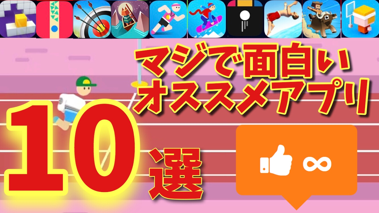 マジでオススメしたい無料ゲームアプリ10選‼︎