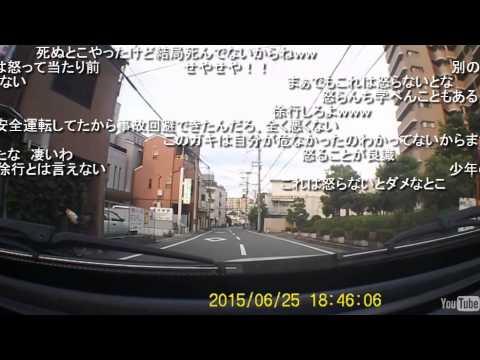【リスナー】小5の馬鹿ガキを轢きかけた衝撃ドラレコ映像!【コメント付き】