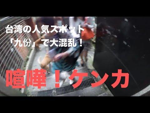 【地獄絵図】台湾で喧嘩。そして蹴りへ‥quarrel