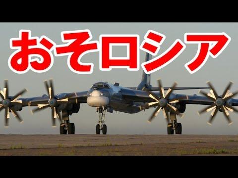 おそロシア 海上自衛隊 ロシア軍 連携強化へ! お笑い中国軍の 北極海航路進出を牽制!