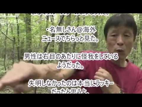海外の反応 「凄すぎる日本人!日本の空手家が間一髪で熊を素手で撃退w」→「まるで漫画世界だ!」と外国人に衝撃が・・
