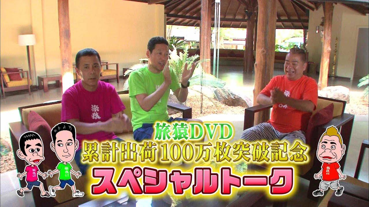 [東野・岡村の旅猿]DVDシリーズ 100万枚突破記念スペシャルトーク!