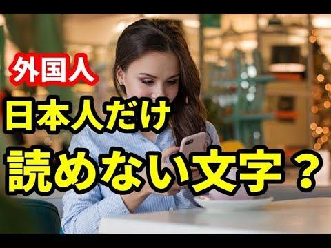 海外「簡単すぎ!」日本人だけが理解できない不思議文字に海外が興味津々 海外の反応 日本