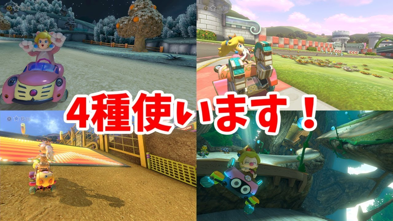 【マリカー8 デラックス】第2レース必見!姫がホームで大逆転勝利!
