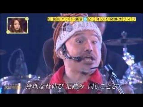 アンビリーバボー 【感動】ミスチルが尊敬するバンド 復活への軌跡の全記録!①