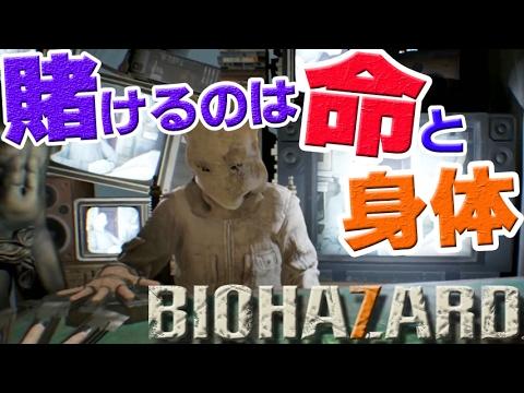【バイオハザード7/DLC】グロ楽しい!命と身体を賭けて勝負「21」:グロテスクVer【BIOHAZARD7】