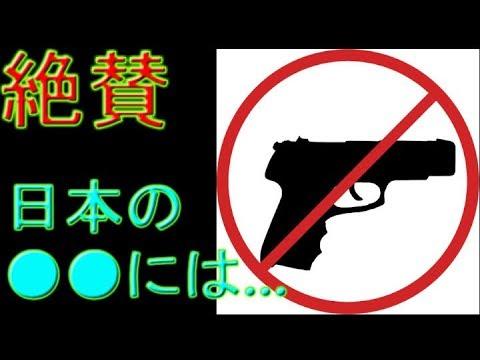 米国「日本が羨ましい」 日本の銃規制の厳しさにアメリカ人から驚きと羨望の声