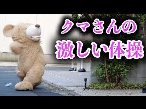 【くまさんのラジオ体操】怪我には気を付けよう!!