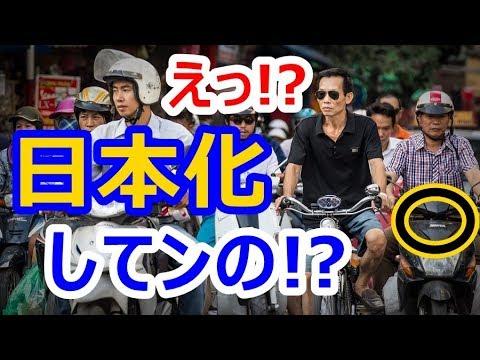 【海外の反応】衝撃!ベトナムが日本化!世界がびっくり!外国人「もう国ごと日本に任せたい!」日本企業のGSがハノイで大反響!【すごい日本】
