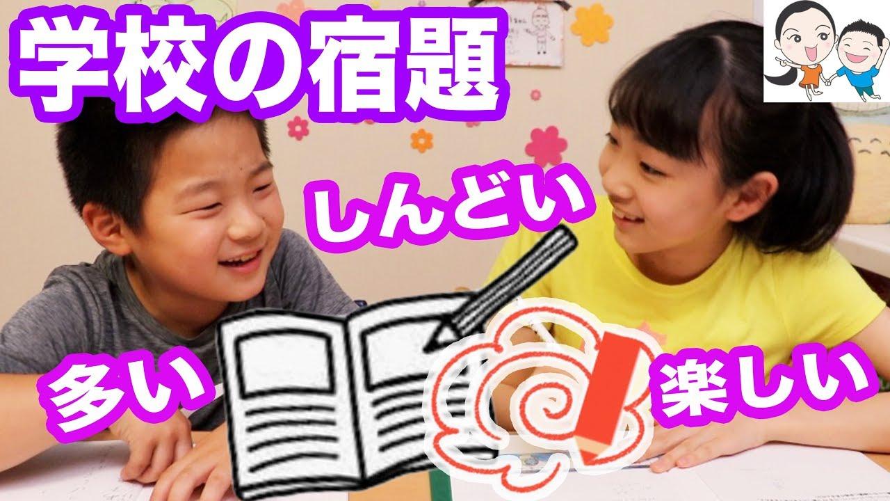 【限界】学校から帰宅後のリアル宿題タイムに密着【ベイビーチャンネル 】