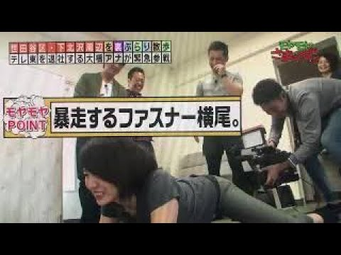 モヤさま 神回 放送事故ww大橋アナの姿大丈夫かwwカメラマ