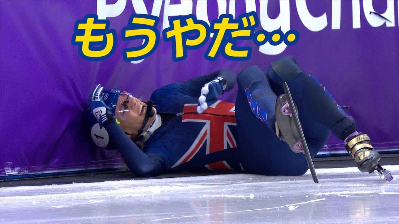 【NHK】今大会 最も運に見放された選手?まさかの全種目転倒 ショートトラック<ピョンチャン>