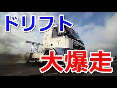 神業運転 ドリフト 海外のすごい神業運転ドリフト動画集1 トラックやトレーラーの人間業じゃないドライバーテクニック!