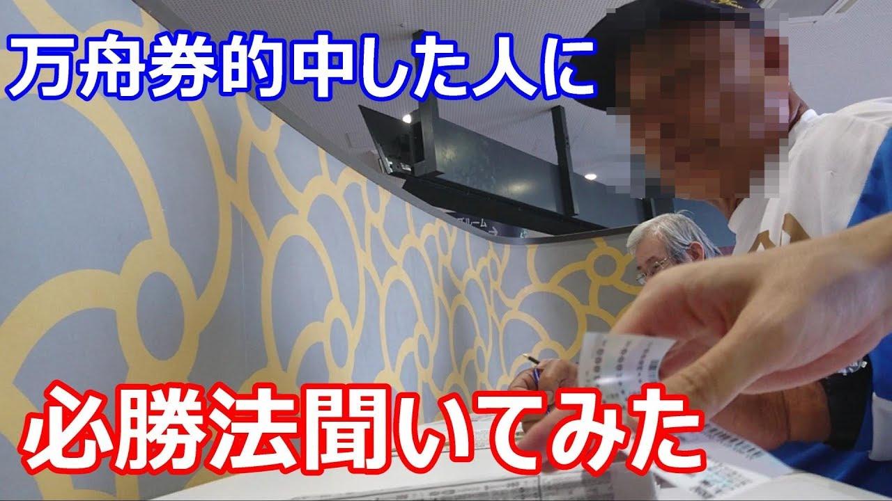 【ボートレース】26910円の高配当的中した競艇おやじと初タッグ!奇跡の大逆転!?
