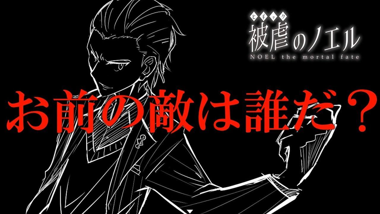 #3【Season4】演技派の俺が演じる被虐のノエル 実況