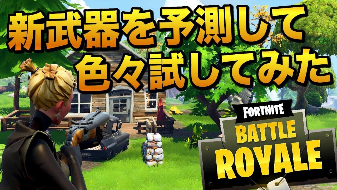 新武器を予測して使ってみた|Fortnite(Battle Royale/Save the World)【ゆっくり実況】