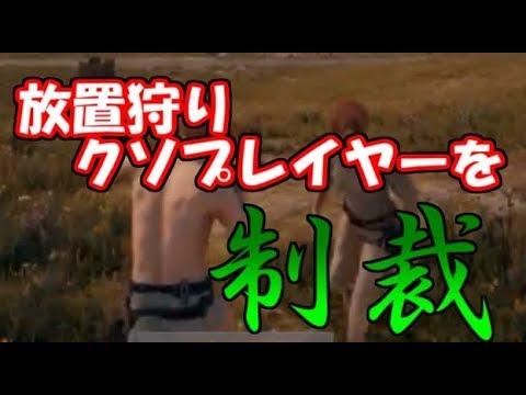 【PUBG】放置狩りクソプレイヤーを制裁【二コ生】