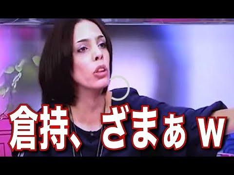 山尾志桜里を溺れさせた倉持麟太郎がイケメン弁護士を敵にまわす愉快な展開。本気で「ざまぁみろ」と思っている模様…。