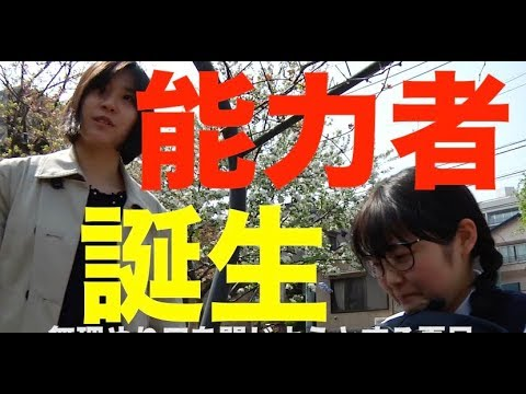 【心霊】女子高生能力者登場