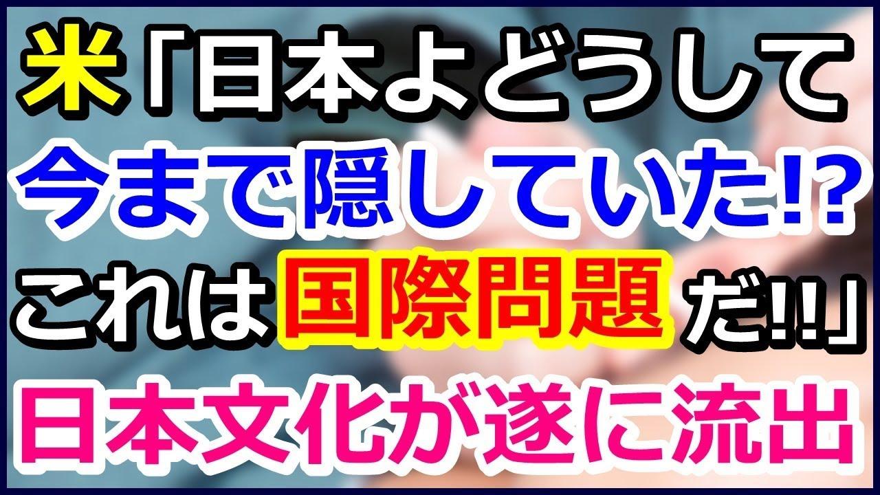 日本の素晴らしい文化で米国人が腰砕け!「すごい気持ちいい!!」とんでもない快感によだれ垂らすアメリカン達が来日を決意!【海外の反応】