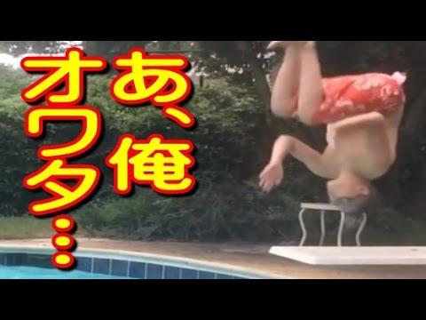 【爆笑ハプニング映像】『あ、俺オワタ…』この後どうなるのか悟ってしまったおバカたちの痛~いおもしろ動画まとめ  Best Fails Vines Compilation