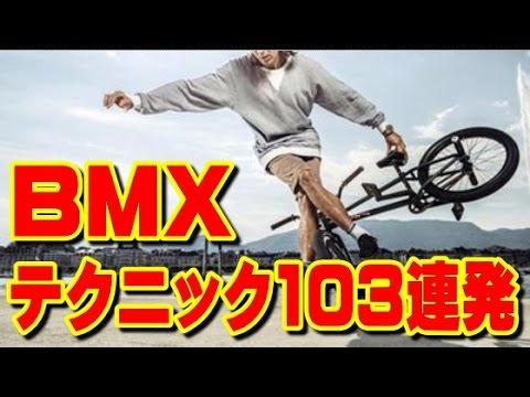 【そこから飛ぶ!?】BMXのありえない超絶神業テクニック103連発!大技に挑む世界のトッププレイヤー Best BMX Vine Compilation