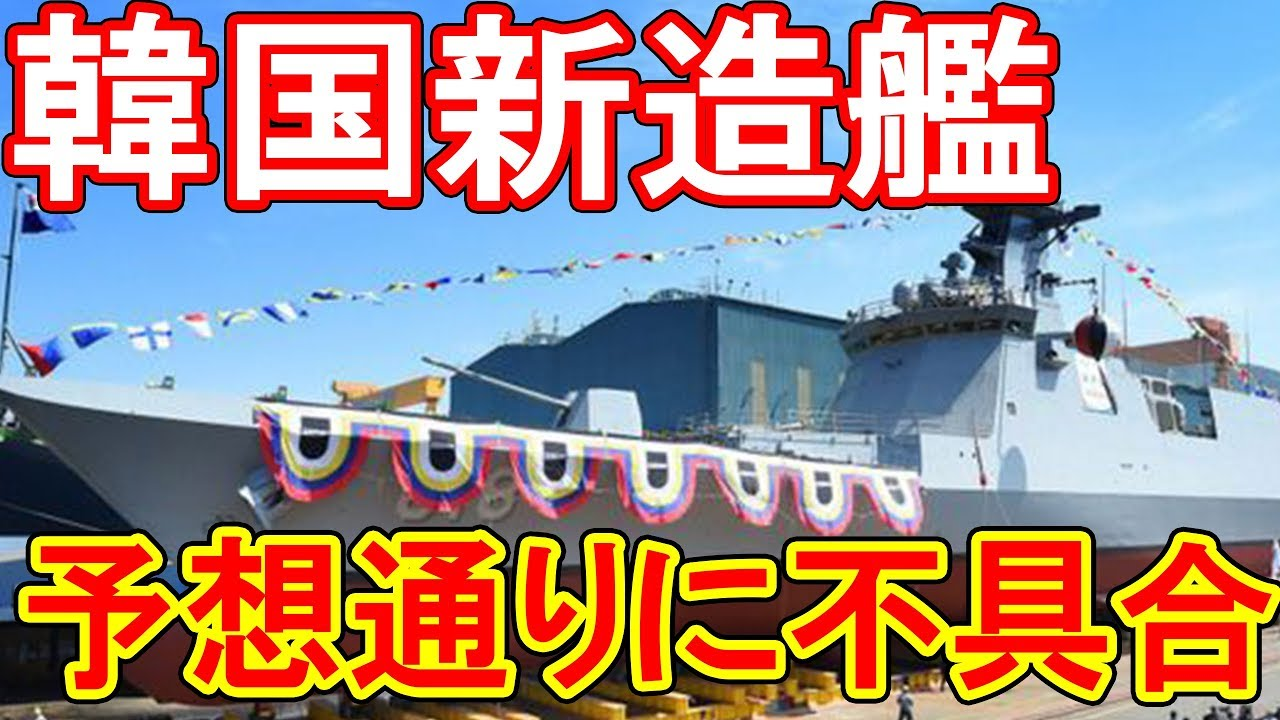 【衝撃】欠陥天国韓国!「自称造船大国」の次期主力フリゲート艦建造でありえない不具合多発!軍・メーカーで責任転嫁のババ抜きゲーム!【防衛戦略研究所】