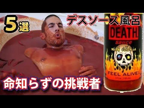 命知らずな男たちのクレイジーすぎるチャレンジ5選!YouTuberがデスソース風呂に入った結果・・・
