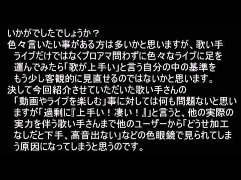 生歌がひどい歌い手ランキング+α【生歌音源あり】
