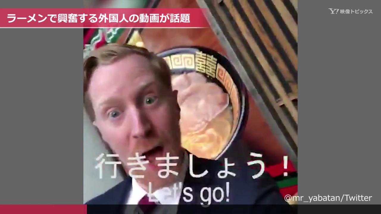 ラーメンで興奮する外国人の動画が話題