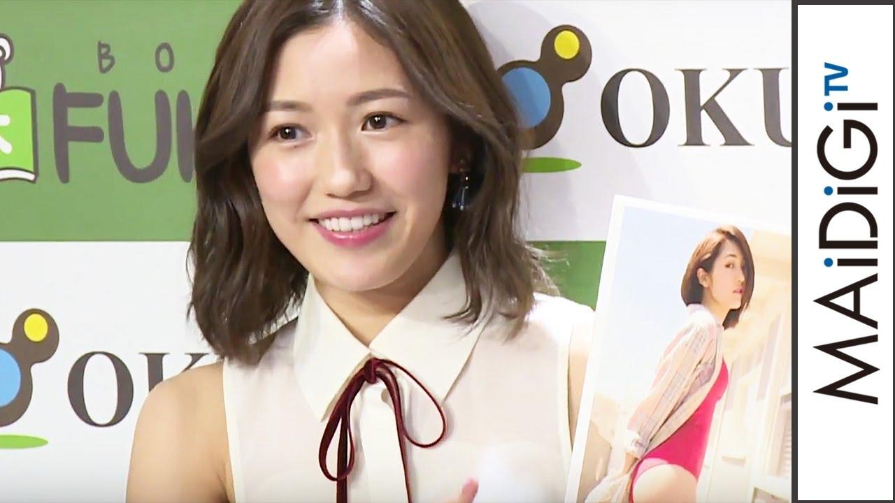 "AKB48渡辺麻友、5年ぶりソロ写真集でランジェリー姿 ""プリン尻""にコンプレックスも 写真集「知らないうちに」発売記念イベント1 #Watanabe Mayu #AKB48"