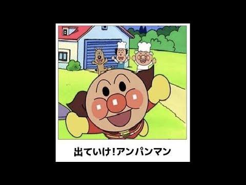 【ボケて】思わず笑える おもしろボケて!画像まとめ 【アンパンマン】