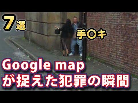 Google map ストリートビューで見つかった衝撃の瞬間7選!これが元で、つかまった間抜けな人々