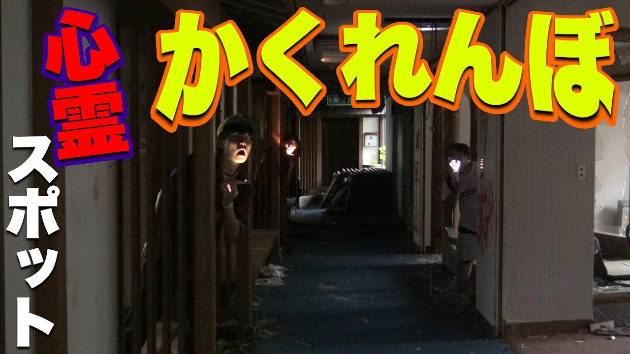 """【恐怖】""""ガチ心霊スポット""""でかくれんぼしてみた!!!"""