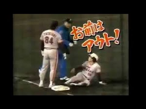 【プロ野球、珍プレー集 #7】村田康一という面白い審判 渾身の「オレは村田だ!」