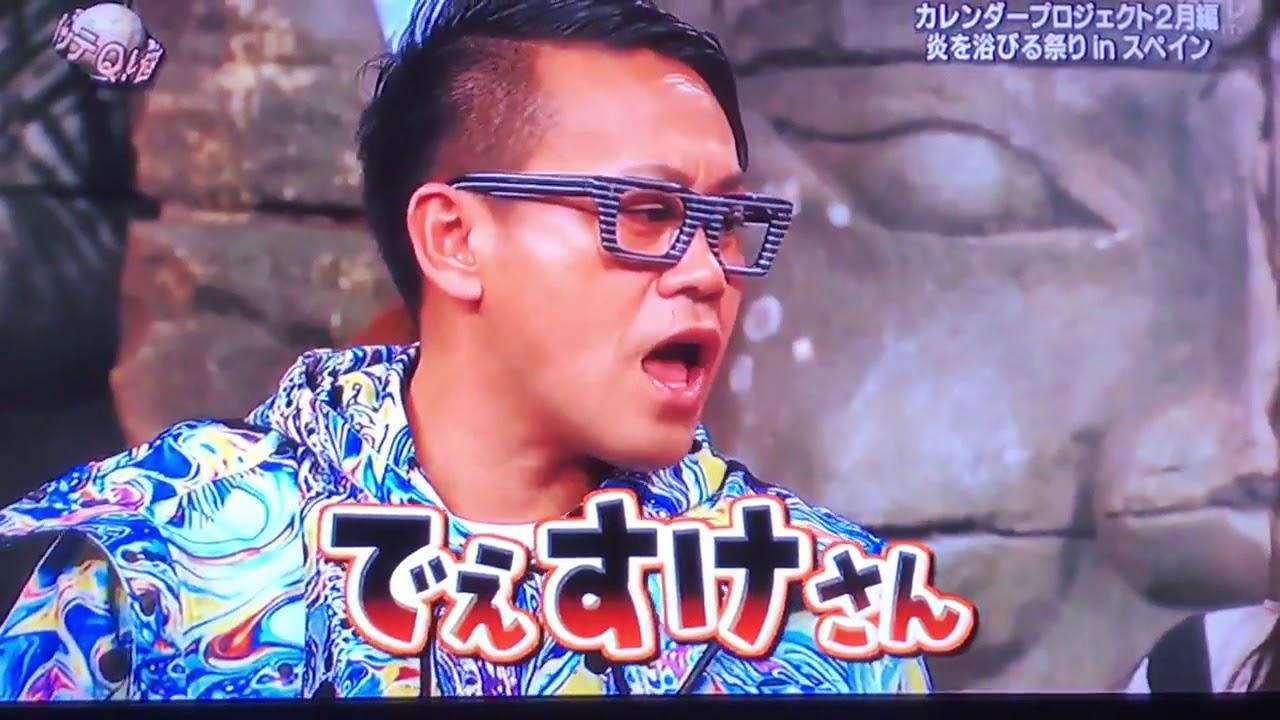 イッテQ 【爆笑】宮川をバカにする手越w