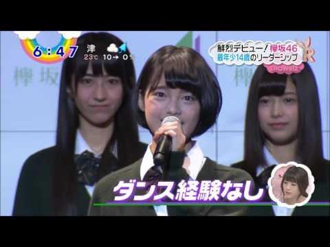 欅坂46 最年少 平手友梨奈のリーダーシップ