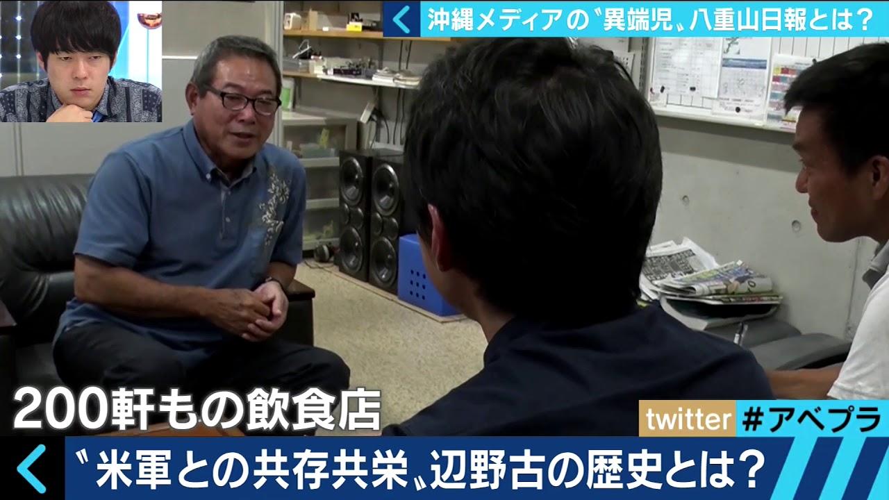 """""""米軍との共存共栄"""" 辺野古の歴史とは? 【AbemaTV】"""