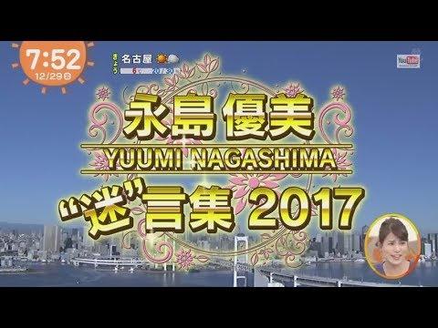 放送事故?!めざましTV 永島アナ名言集!