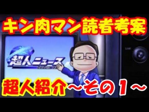 笑激が走るwww  キン肉マン「読者からの超人募集」コレクション ~その1~