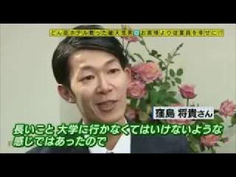奇跡体験アンビリバボー151119 倒産寸前のホテルを日本一心温まるホテルに再建した男とその従業員の奮闘の奇跡