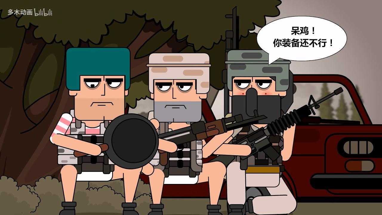 【痴鸡小队】第4集:钓鱼吃鸡屡得手,路遇传奇团伙惨遭制裁