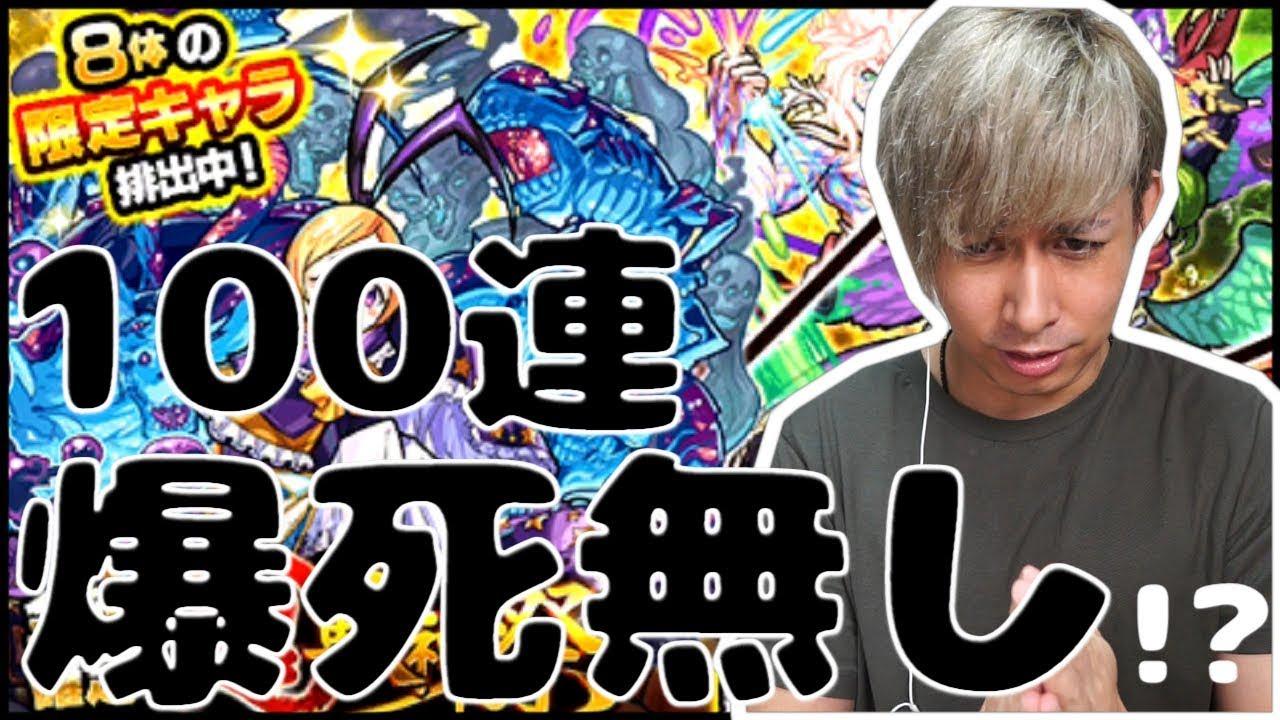 モンスト動画を始めて『100連すべて爆死無し』に遭遇!?超獣神祭!!