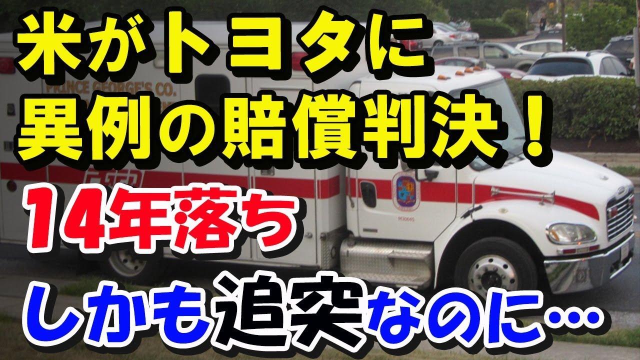 【海外の反応】アメリカが日本のトヨタに前代未聞の賠償判決!海外も唖然「14年落ち、しかも追突事故なのに…」