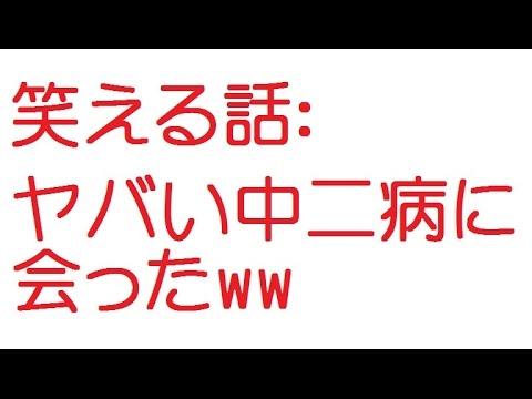笑える話:ヤバい中二病に会ったww【2ch伝説】