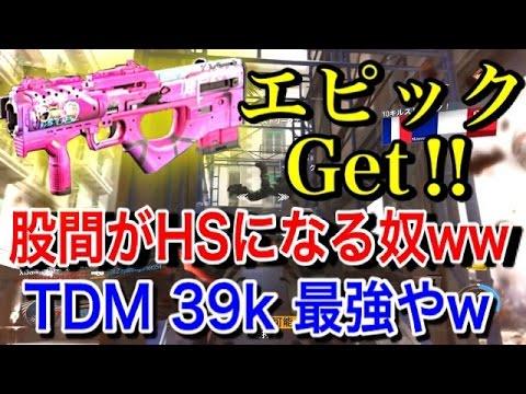 【CoD:IW】エピック武器Get!! 股間がHSになる武器www ネタ武器かと思えばTDMで39k出来るチート武器やったww 【暴走族卍】
