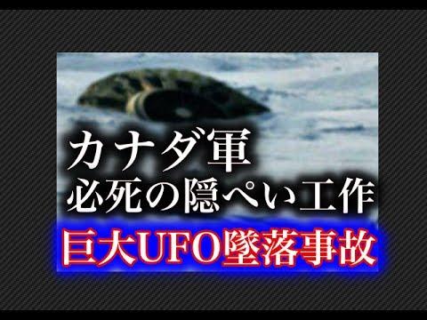 【巨大UFO】墜落事故 カナダ軍が必死の【隠ぺい工作】