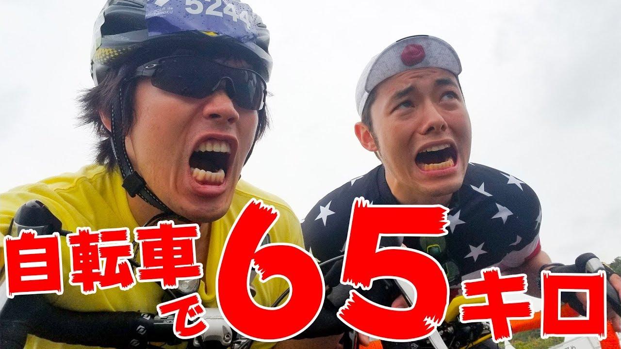 ロードバイクで65キロ走ってやんよ!