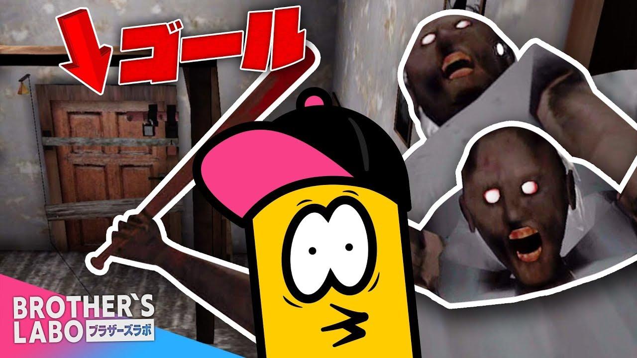 ババァから全力で逃げて殺人ハウスから脱出するホラーゲーム – GRANNY -【ブラザーズラボ】
