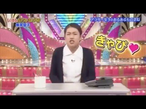 【爆笑】横澤夏子まとめ アラサー女子のあるあるモノマネが面白い